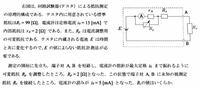 電気回路の問題です。 抵抗値の求め方がわかりません。 できれば途中式を添えて答えを教えて頂けないでしょうか。よろしくお願い致します!