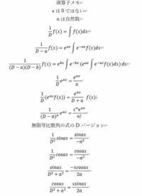 微分方程式の逆演算子の公式について 写真のようなものでだいたいまとめられていますか?上から4、5の式はDの関数式に拡張 上から7、8の式はD^2の関数式に拡張できます。