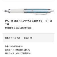 このシャーペンのグリップだけ買いたいのですが、ネットで調べてもイマイチ分からなかったので、どれを買えばいいか教えてください