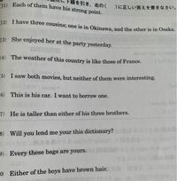 チップ100枚です! 大変見にくくてすみません!大至急お願いします! 高1の英語代名詞で質問です!  この英文の誤りの箇所を教えてください。 それの正しい答えをおしえてください!!