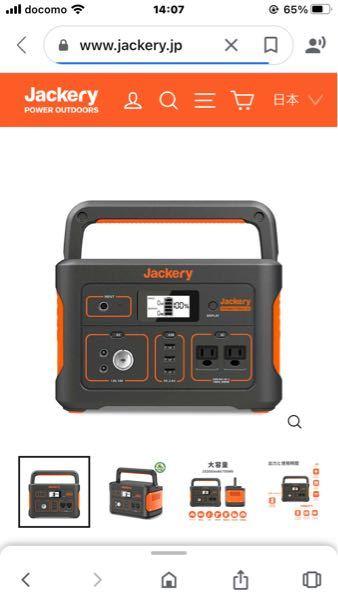 jackery ポータブル電源 700 を、購入したのですが 過放電で動作しなくなってしまいました。動く様にしたいのですがどうしたら良いでしょうか? 分かる方よろしくお願い致します。