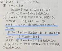 2^n≧n+1(n:自然数)を数学的帰納法によって証明せよ。 という問題で、写真がその解答です。 下線部の意味が理解できません…。 どなたか解説お願いします。