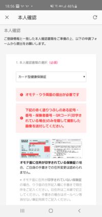 ラクマって5万1千円以上の物が売れたら 身分証明書の画像を貼り付けて  ラクマにそれを送らないと いけないんですか?  本人確認と書いてありますが。  何か怖くて送れないんですけど