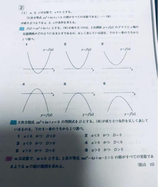 数1 数学 二次関数です。 (1)~(3)までの解説をお願いしますm(_ _)m 回答待ってます。