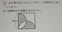小学6年生です解き方式答え教えて下さいお願いします。