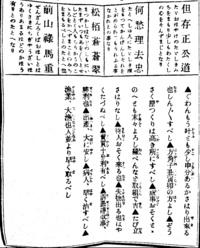 おみくじで大吉が出て嬉しいのですが、 古文で読めないので解読して欲しいです!