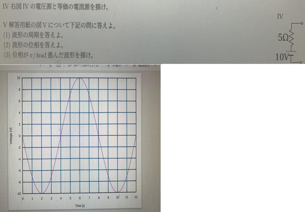 電気回路について質問です。 画像のような問題が分かりません。 回答お願いします。