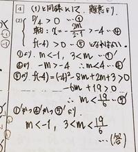 数1の二次関数の範囲について教えていただけると幸いです。 写真の学校の先生の解答の条件の3つ目である、f(−4)>0の意味が分かりません。なぜこれが異なる2点で交わる条件の一つであるのかを教えていただきたいです。  問題 二次関数 Y=X^2+2mX+2m+3のグラフがX軸のX>−4の部分と、異なる2点で交わるとき、定数Kの値の範囲を求めよ。