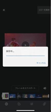 Googleフォトで動画編集後、コピーを保存できない件について。 機種 iPhoneX  2時間ほどの動画を編集し、保存をしようとしても画像の保存中というのが一瞬で消えてしまいます。 どうしたらいいのでしょうか。