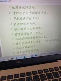 中国語です。 この問題の日本語訳がわかりません。 一部だけでも助かります。ご協力お願いします。