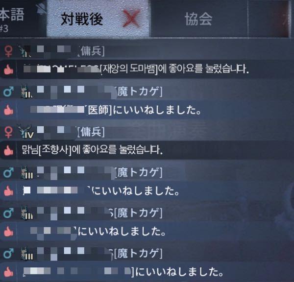 第5人格の対戦後チャットで韓国人の方にこのようなことを言われたんですけど、どなたか訳せる方がいらしたら教えてくれませんか?