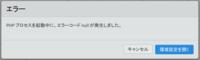 Bracketsでphpファイルを開く際に 「PHP プロセスを起動中に、エラーコード null が発生しました」 というエラーが表示されます。 macOS を Big Sur にアップデートしてから表示されるようになった気がしますが、確かではありません。。  「環境設定を開く」ボタンを押すと、defaultPreferences.json と brackets.json が開きますが、この...
