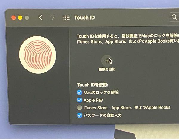 MacBookのTouch ID機能で、指紋が何回やっても追加できません。 指紋を追加をクリック→パスワード入力→OK→その後クリックするも反応なし。 もうどうすれば指紋でパソコンを開けるよう...