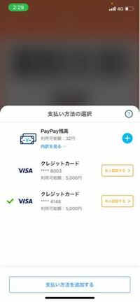 Paypay バンドル カード