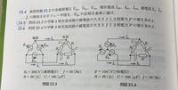 電気回路の問題です。23.5の解き方を教えてください。答えはI=7.92A ,P=1.88kWです。