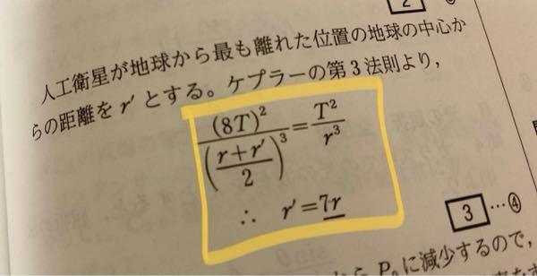 Kパック2021物理の大問1の問2 式の変形ができません。どうやったらこの答えがでてきますか?...