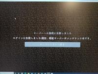 MinecraftJavaEditionで、サーバーにログインしようとすると、必ず認証サーバーがメンテナンス中ですと出ます。 他の人は出来るのですが、どうすればいいでしょうか。 どのサーバーにも参加できません。 ご回答い...