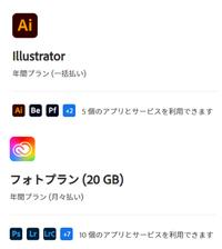 Adobeのイラレとフォトショを契約していて、それぞれこんな感じで表示されています。 〇個のアプリとサービスが利用できます、という表示がそれぞれあるのですが、 クリエイティブクラウドの方で利用できるとされ...