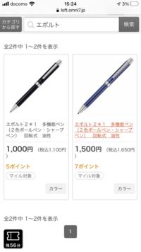 この2つの値段の違いはなんですか?