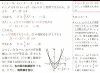 実数x,yがx²+y²≦8を満たしながら動くとき次の点の存在範囲を求めよ Q(x+y,xy)  赤い波線の意味がわかりません、、、なぜ問題に実数x,yと表記してあるのになぜx,yが実数か分からなくなるのですか? 解説お願いしますm(_ _)m