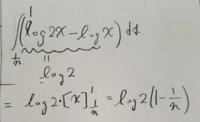 大学の積分の問題です。 先生が途中式で log2x-log = log2 という変換をして解いていたのですが、これはどのように式を変換したらできるのでしょうか? 公式でこういうものがあるのでしょうか?