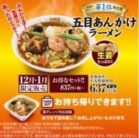 餃子の王将の期間限定の五目あんかけラーメン凄く美味しかったです♪ 皆さんは餃子の王将のメニューは何が好きですか?