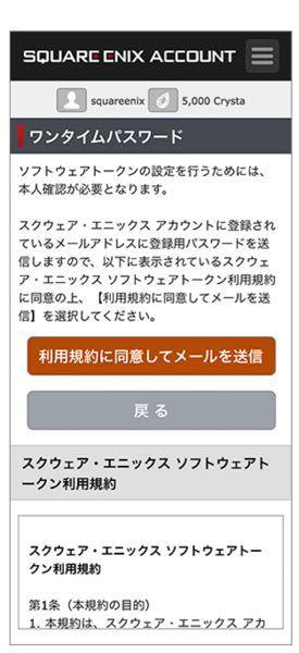 ドラクエ10 のワンタイムパスワードについてです。 iPhone iOSのアプリ版トークンでソフトウェアトークンを導入したいです。 アプリは、インストール済みで開くと即 認証画面が出てきます。