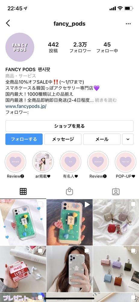 Fancy Podsというこのサイトは安全ですか? ちゃんと届きますか? https://www.fancypods.jp/