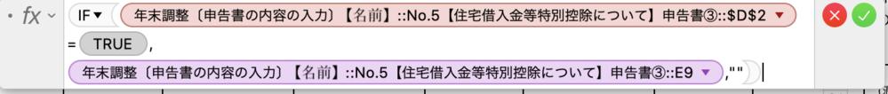MacでNumbersを使っているのですが、 セル>数式> (【他シートの参照】::【表のタイトル】::$D$2) という要素があるのですが、 これを直接変更したいです。 カーソルを合わせてダ...