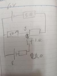 物理  電位差計で分からないところがあります。  接点をある点Sとした時、電流計の値が0になった。このときの起電力Eについて、上の抵抗の電圧降下が等しいとありましたが、抵抗の電圧降下はどうなるんですか?電流 が電池に流れていないのに電池の電圧降下を比べられるんですか?お願いします。