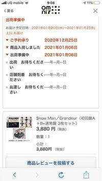 最新 枚数 snowman ドール 売上 グラン