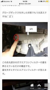 トヨタの車のエアコンフィルターを自力で変えようとしたところ 添付のエアコンフィルターのカバーのプラスチックの部分が欠けてしまい 片方しっかり蓋ができていない状態になってしまいました( ; ; ) カバーが...