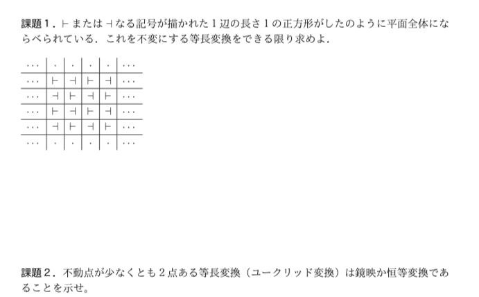 線形代数の問題です。わからないので教えてください