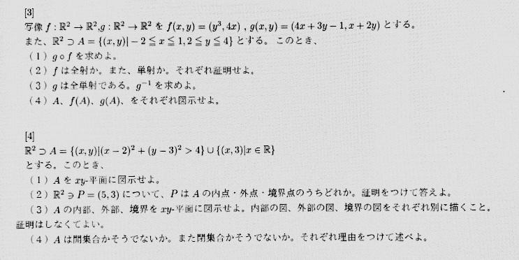 大学の幾何学の問題です。 少しでもいいので教えてもらえないでしょうか。 よろしくお願いいたします。