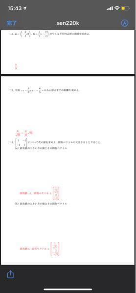 写真に書いてある13番の(a),(b)の解き方と答えを教えてください。よろしくお願いします。
