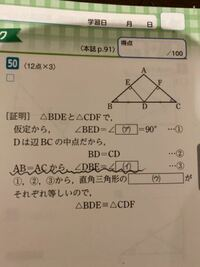 中2 数学 下線部はなぜ成り立ちますか。
