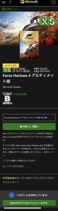 マイクロソフトストアで買ったゲームは xboxseries xとpcの両方でダウンロードできますか? それとも、どちらか一方ですか?
