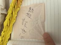 脳梗塞の後遺症で震えが止まらない祖父が遺してくれた折鶴にメッセージがありました。 どうしても読めません。 助けてください。