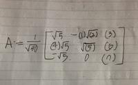 線形代数の問題の解答解説をお願いします。  次の行列Aが直行行列になるように(1)〜(7)に入る数値を答えよ。