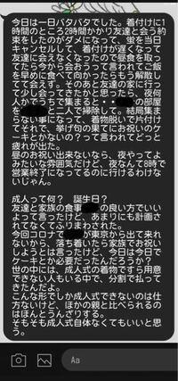昨日の夜、母から誤送信されてきたものです。 父が海外にいてその父に送ろうと思ったやつなんだと思います。  どう思いますか?