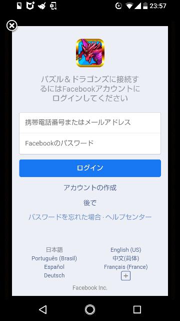 パズドラのデータをiPhoneからAndroidに移行したいのですが。sns連帯でfacebookを使った際にAndroid側では↓のような画像が表示されるのに対しiPhoneでfacebook...