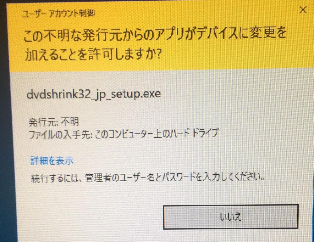 windows7について質問です。 ソフトをインスールしようとすると、こんなコメントがですのですが、「いいえ」しか選択できず、こまっています。どなから解決策を教えてもらえませんか。 よろしくお願...
