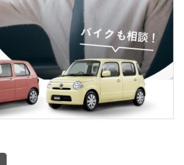 広告に出てきたこのクリーム色の車の車種を教えてください