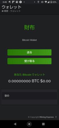 マイニングエクスプレスをしていますが 以前まで入っていたビットコインが突然0になってしまったのですがどうしたらよいか教えて欲しいです
