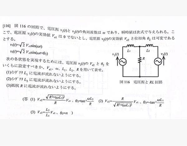 電気回路の問題なのですが、解らないところがあります。 [116]の問題なのですが、 (1)はなぜVe1の分母にRがあるのですか? (2)の分子にもRがありますがなぜか分かりません。 自分が解くと...