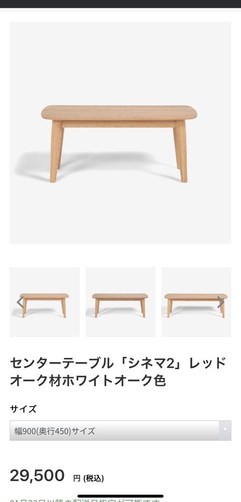 これより安い机で、形と大きさ(出来れば色も)が同じような物を知っている方教えてください。 私は学生なのですが、さすがに2万以上の机を今の自分のお小遣いで買う勇気が出ず、似ている机を自分で探しては...