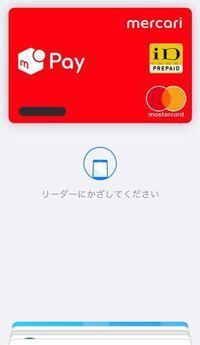 iPhone Apple Pay についてです。 iPhone8を使っているのですが、ホームボタンを2回押すとこのような画面になると思います。 私は主にApple PayでSuicaを使っているのですが、初めの画面でid(メルペイ)のカードが出てきてしまいます。 初めの画面をSuicaにする設定とかありますでしょうか?
