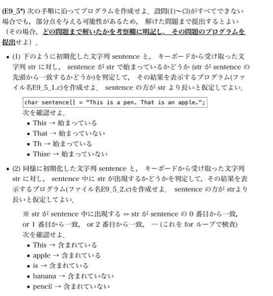 この(2)のプログラミングの問題がわかりません。 出現するかどうか判定する方法がわからなくて詰まっています。 このプログラミングの問題の答えを教えてください。 char sentence[] =...
