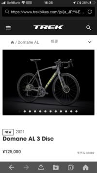 このトレックのロードバイクはDomane AL2 Discと、どのような差があるのでしょうか?詳しいよろしくお願いします。 また、買うとしたらどちらの方が良いですか?