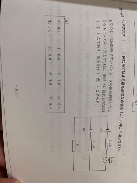 電子回路の勉強をしております。 こちらの問題わかるかた教えて頂けませんか?